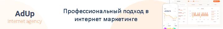 adup профессиональній подход в интрнет маркетинге