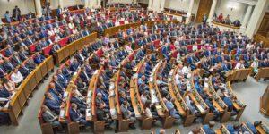 фото заседание Рады